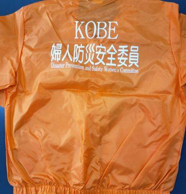 神戸夫人防災安全委員会ジャンバー