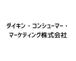 ダイキン・コンシューマー・マーケティング株式会社