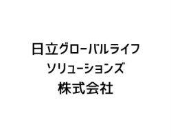 日立グローバルライフソリューションズ株式会社